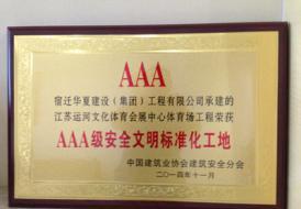 集团公司两项工程获江苏省标准化文明工地